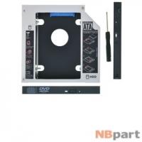 Адаптер для установки HDD в отсек привода ноутбука 12.7 мм