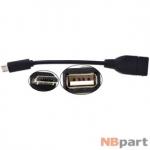 OTG кабель USB - micro USB