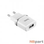 Зарядка USB / 5V / 1A / HOCO C11 Smart белый