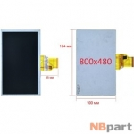 Дисплей 7.0 / шлейф 50 pin 800x480 (100x165mm) 3mm / AT070TN92 V.X