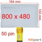 Дисплей 7.0 / шлейф 50 pin 800x480 (103x164mm) 3mm / CLAA070LF05CW