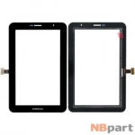 Тачскрин для Samsung Galaxy Tab 2 7.0 (P3100) черный (С отверстием под динамик)