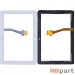 Тачскрин для Samsung Galaxy Tab 10.1 P7500 (GT-P7500) 3G белый