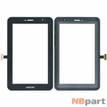 Тачскрин для Samsung Galaxy Tab 7.0 P6210 (GT-P6210) WIFI черный