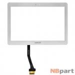 Тачскрин для Samsung Galaxy Tab 2 10.1 P5100 (GT-P5100) 3G UNVC04_REV02 белый
