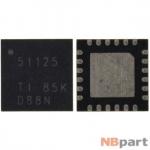 TPS51125 - ШИМ-контроллер Texas Instruments