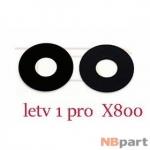 Стекло камеры для Leeco One Pro (Le1 Pro, X800)