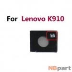 Стекло камеры для Lenovo Vibe Z K910