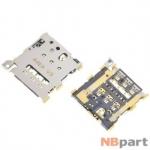 Разъем Nano-Sim 15-16mm x 12-13mm x 1,2mm HTC One M8