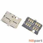 Разъем Nano-Sim 18-19mm x 22-23mm x 1,3mm HTC One E8