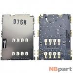 Разъем Mini-Sim 26-27mm x 18-19mm x 1,5mm Samsung Galaxy Tab 7.0 Plus P6200 (GT-P6200) 3G