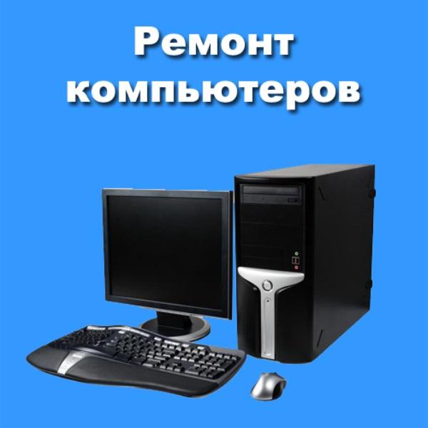 Компьютерная помощь картинки для авито