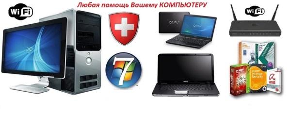 Ремонт системы ноутбука онлайн
